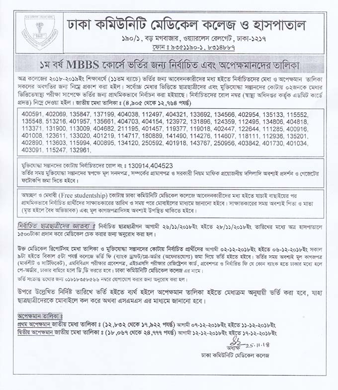 DCMC Admission Result 2018-19 – DHAKA COMMUNITY MEDICAL COLLEGE